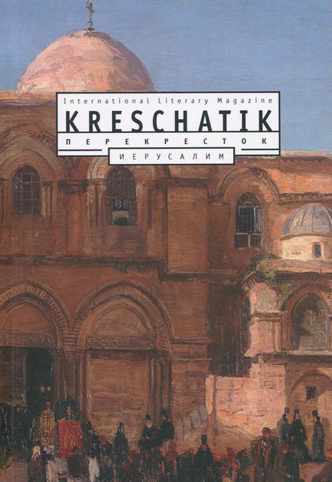 Kreschatik, №1(67), 2015