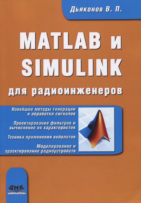 MATLAB � SIMULINK ��� ��������������
