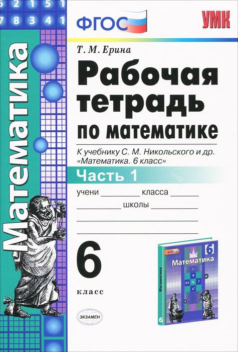 Математика. 6 класс. Рабочая тетрадь. К учебнику С. М. Никольского и др. Часть 1 ( 978-5-377-09615-3 )