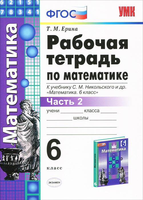 Математика. 6 класс. Рабочая тетрадь. К учебнику С. М. Никольского и др. Часть 2 ( 978-5-377-09616-0 )