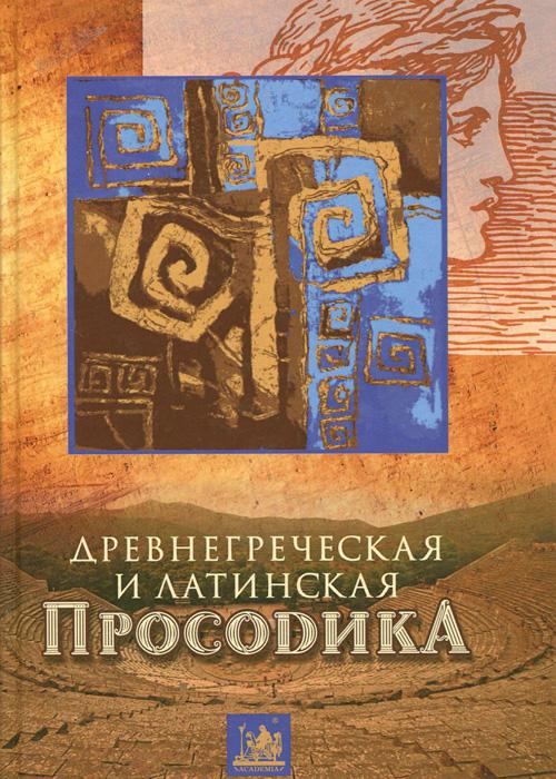 Древнегреческая и латинская просодика. Мора, ударение, ритмика