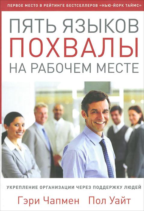Пять языков похвалы на рабочем месте ( 978-5-8445-0297-2 )