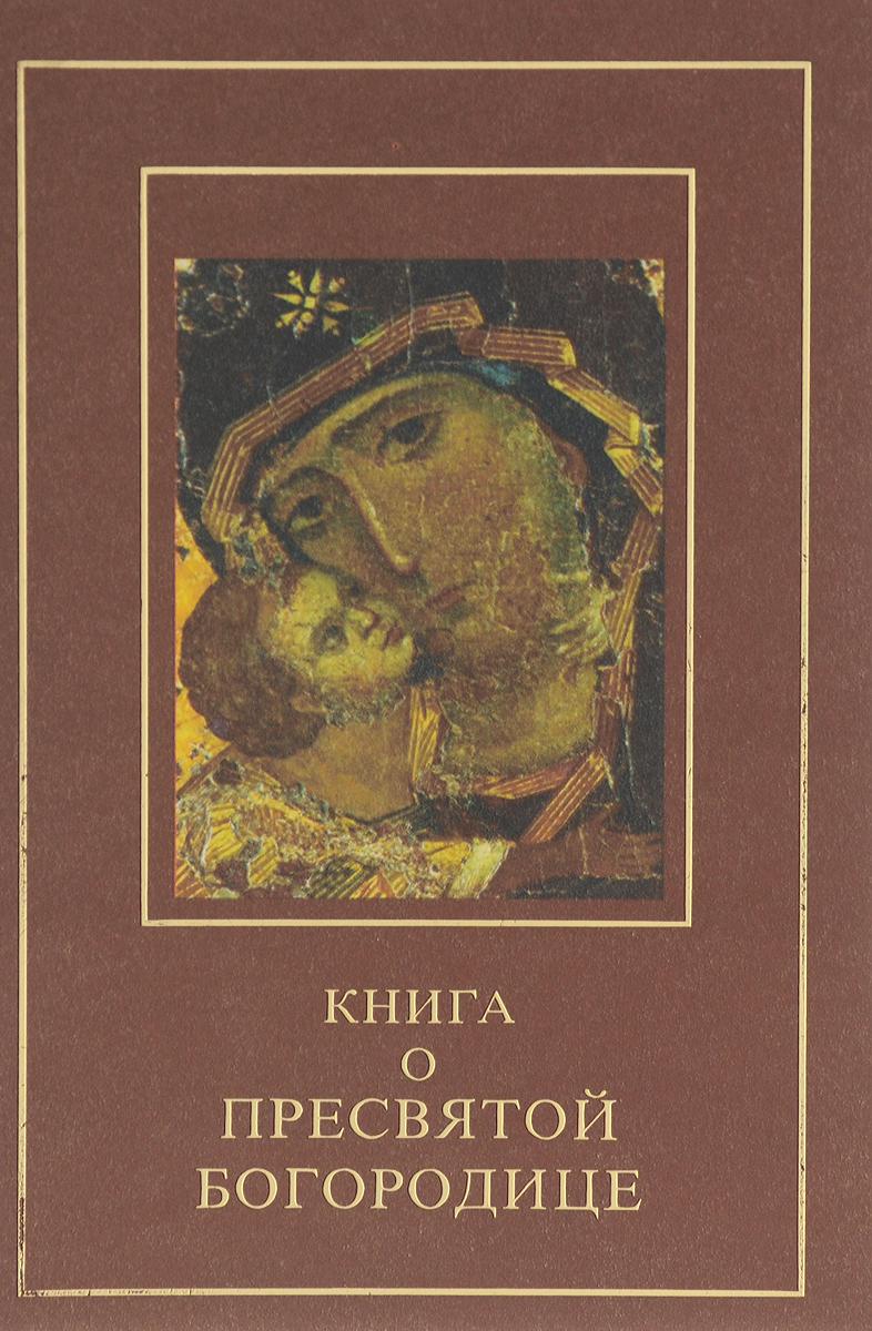 Книга о Пресвятой Богородице