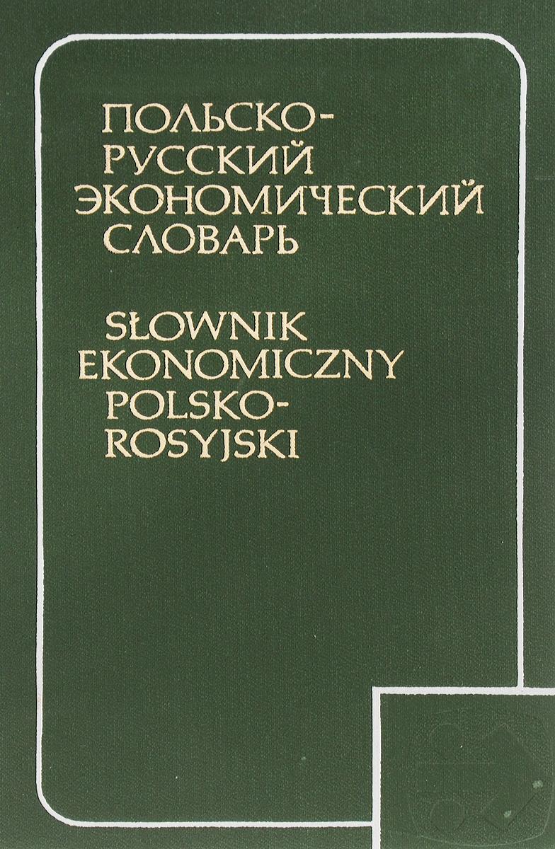 �������-������� ������������� ������� / Slownik ekonomiczny polsko-rosyiski