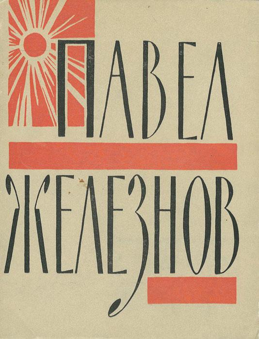 Павел Железнов. Стихотворения и поэмы