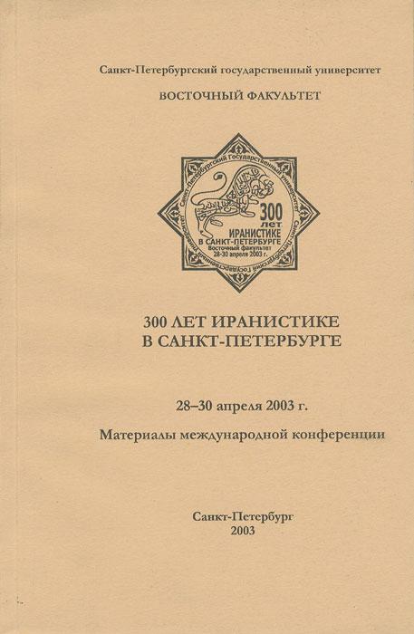 300 лет иранистике в Санкт-Петербурге. Материалы международной конференции
