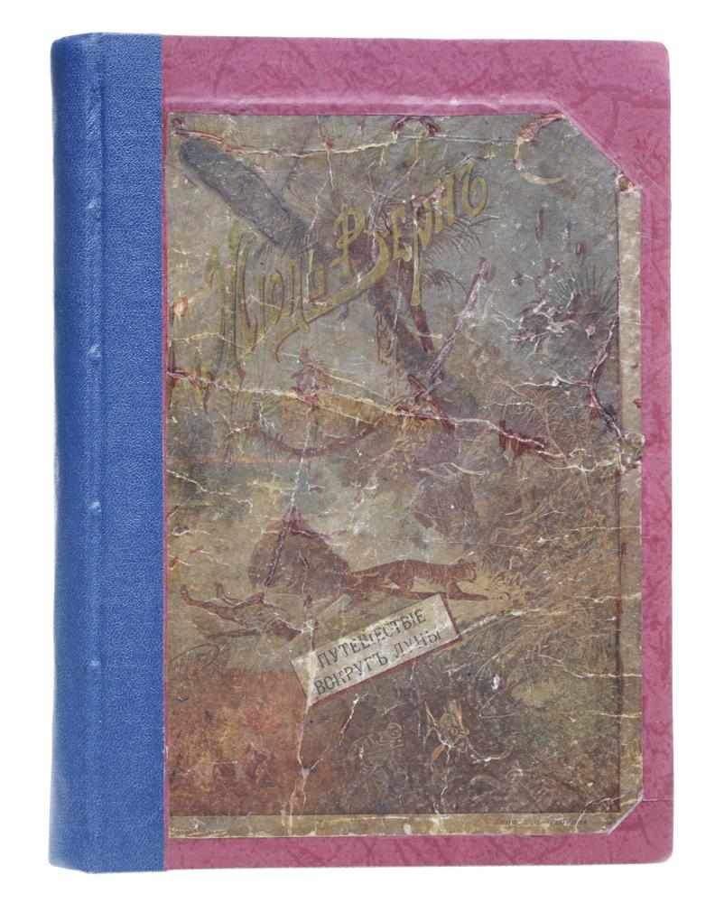 Путешествие вокруг ЛуныAR-17Санкт-Петербург, 1909 год. Издание А. С. Суворина. Издание с 44 рисунками. Владельческий переплет с наклеенной оригинальной обложкой. Сохранность хорошая. Роман «Вокруг Луны» продолжает «С Земли на Луну». В нём, как и в остальных научно-фантастических романах Жюль Верна, выявляется недюжинный дар провидения этого писателя - он предсказал космические путешествия, его космический корабль предшествовал изобретению настоящей ракеты веком позже. Не подлежит вывозу за пределы Российской Федерации.