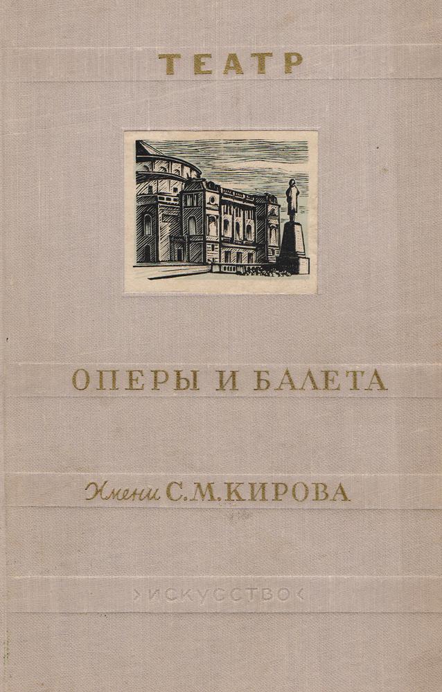 Театр оперы и балета имени С. М. Кирова