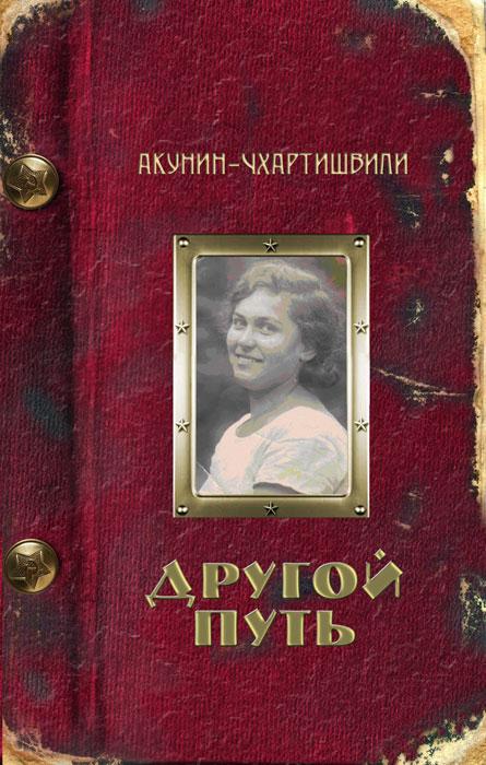 Другой Путь. Борис Акунин, Григорий Чхартишвили