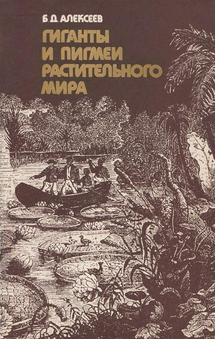 Гиганты и пигмеи растительного мира
