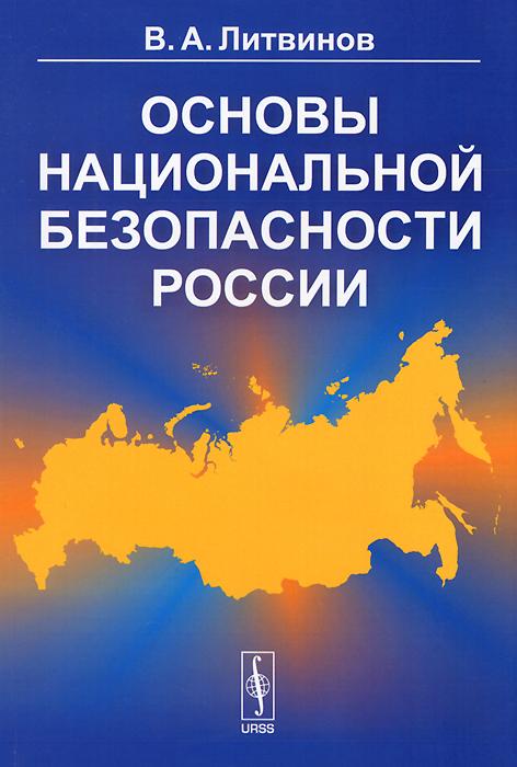 Основы национальной безопасности России ( 978-5-9710-2554-2 )