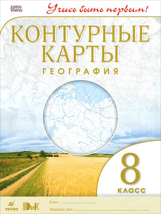 География. 8 класс. Контурные карты ( 978-5-358-15075-1 )