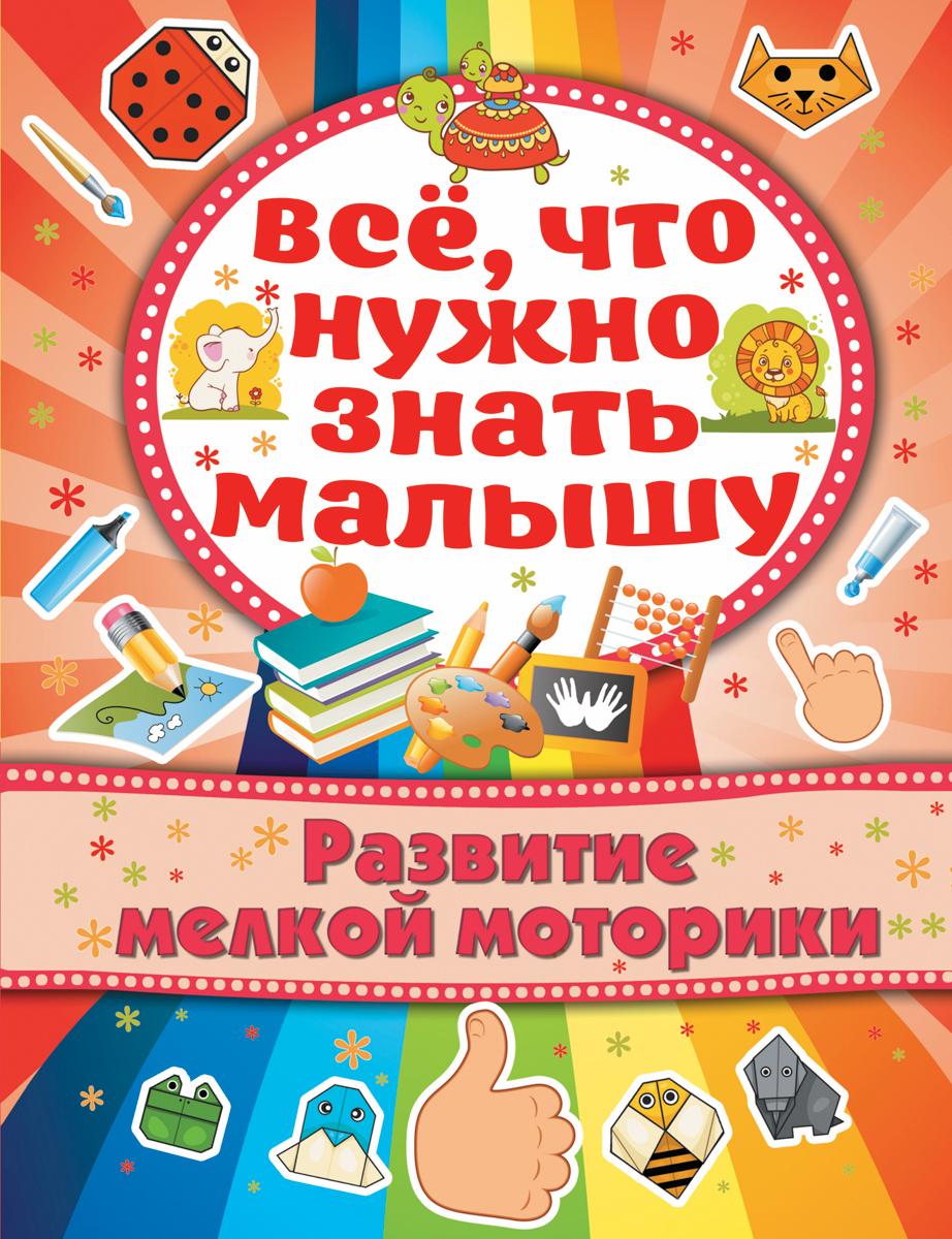 Развитие мелкой моторики12296407Всё, что нужно знать малышу - это серия развивающих книг для занятий с детьми дошкольного возраста. Красочные иллюстрации и множество занимательных заданий в лёгкой игровой форме помогут превратить процесс обучения вашего малыша в любимое занятие. Эта увлекательная книга научит вашего ребёнка уверенно держать ручку или карандаш и выполнять простейшие задания, повышающие его работоспособность, внимание и умственную активность.