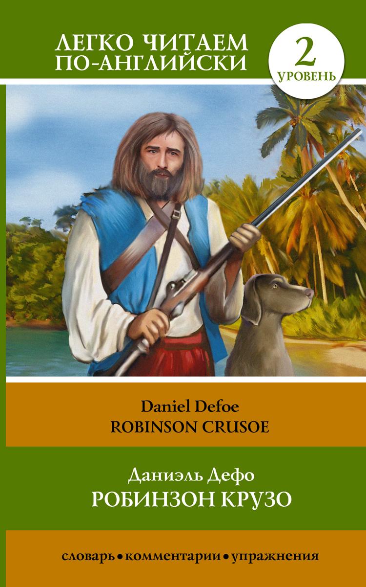 Robinson Crusoe / Робинзон Крузо. Уровень 2 ( 978-5-17-092929-0 )