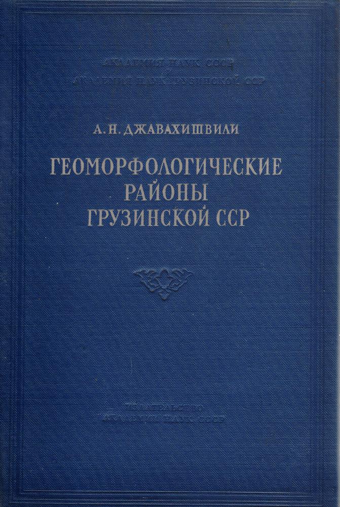 Геоморфологические районы Грузинской ССР