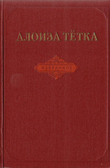 Алоиза Тетка (А. С. Пашкевич). Избранное