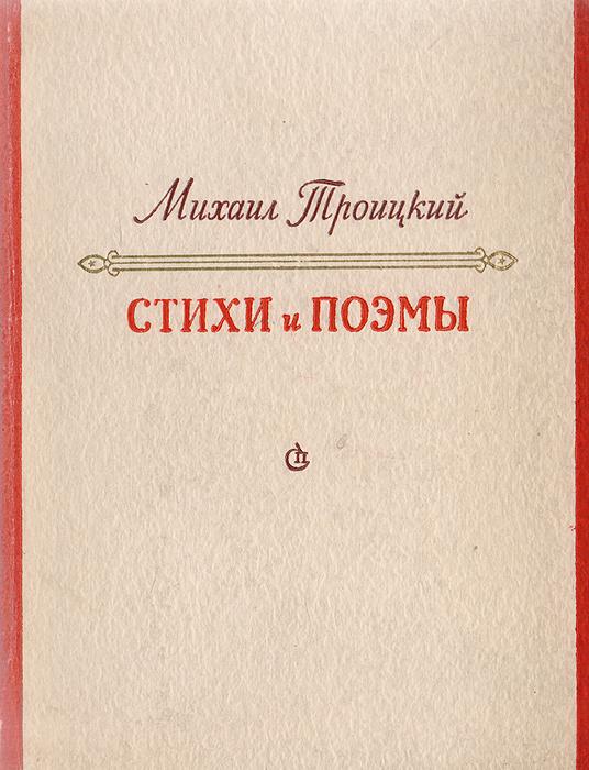 Михаил Троицкий. Стихи и поэмы