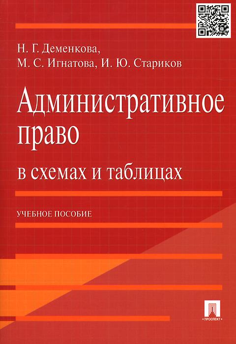 Административное право в схемах и таблицах. Учебное пособие ( 978-5-392-18471-2 )