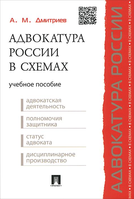 Адвокатура России в схемах. Учебное пособие ( 978-5-392-18472-9 )