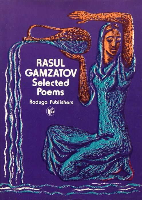 Rasul Gamzatov: Selected Poems / Расул Гамзатов. Избранные стихотворения