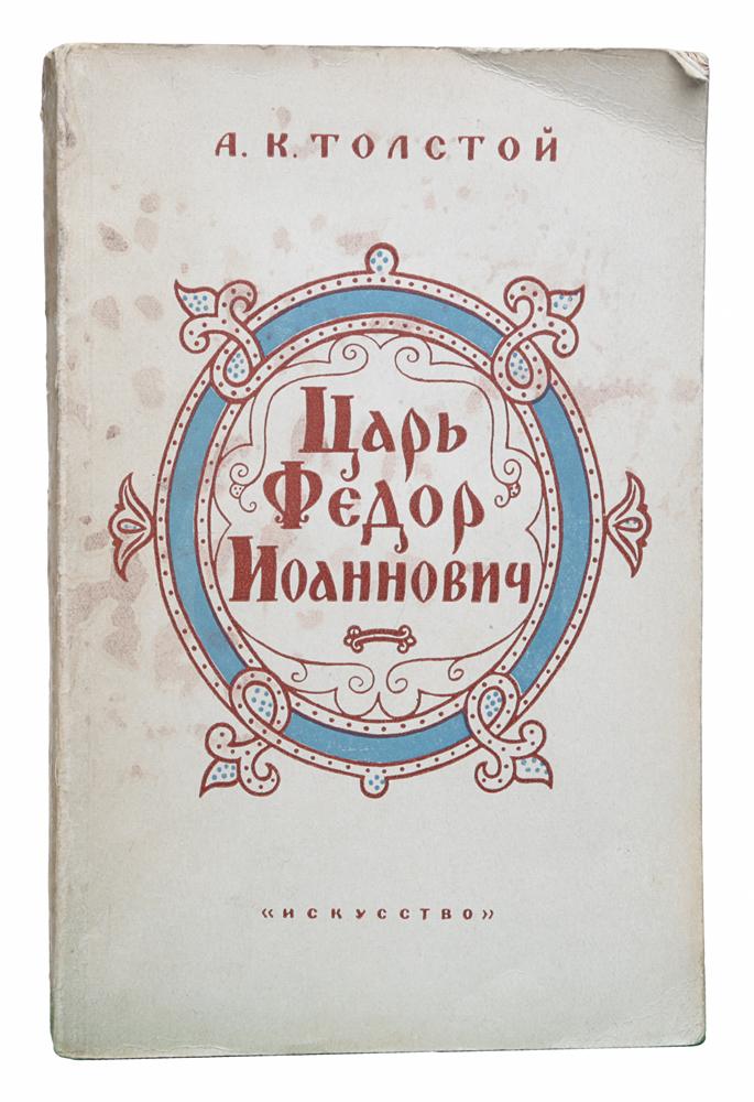 А. К. Толстой Царь Федор Иоаннович