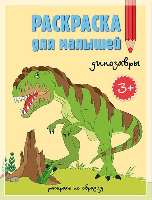 Динозавры. Раскраска для малышей
