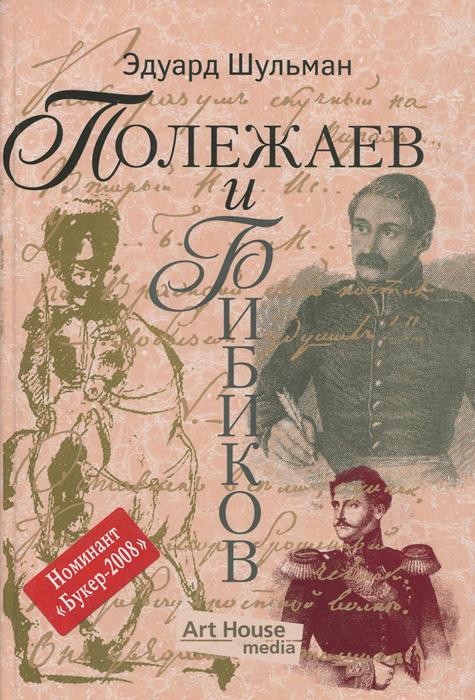Полежаев и Бибиков, или Собрание разных бумаг - основательных и неосновательных (+CD)