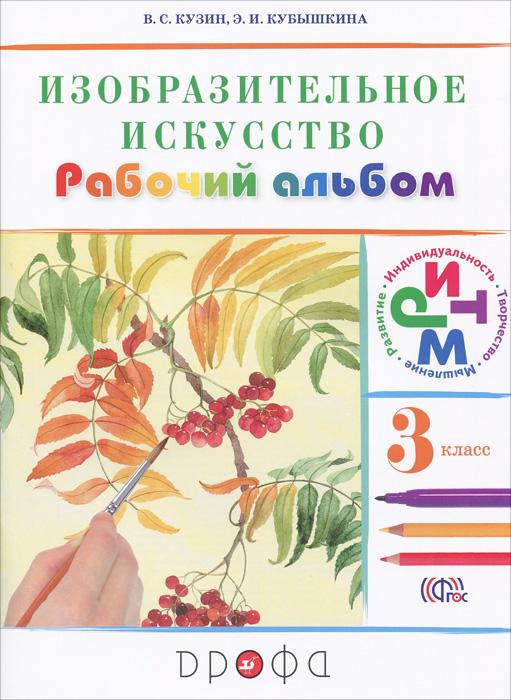 Изобразительное искусство. 3 класс. Рабочий альбом ( 978-5-358-16122-1 )