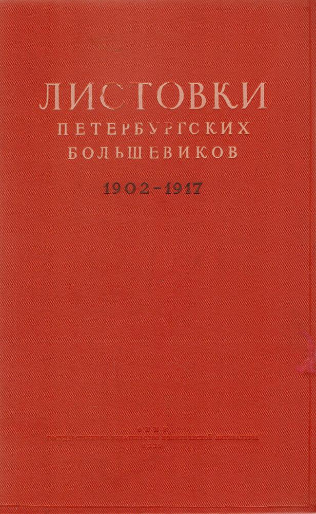 Листовки петербургских большевиков. Том 1. 1902-1917791504566