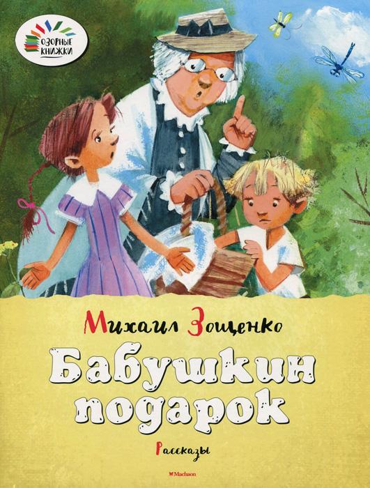Бабушкин подарок ( 978-5-389-09992-0 )