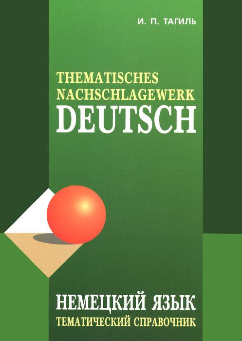 Deutsch: Thematisches Nachschlagewerk / Немецкий язык. Тематический справочник