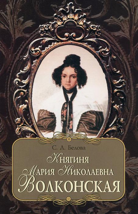 Княгиня Мария Николаевна Волконская ( 966-648-098-0 )