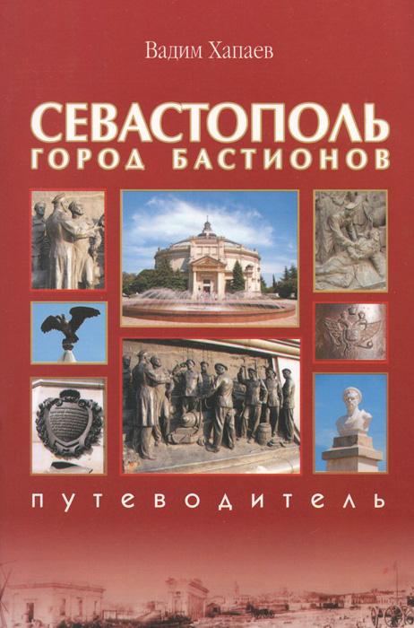 Севастополь. Город бастионов. Путеводитель ( 9789666481392 )