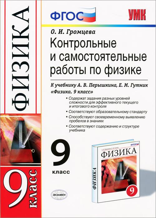 Физика. 9 класс. Контрольные и самостоятельные работы. К учебнику А. В. Перышкина, Е. М. Гутник ( 978-5-377-09551-4 )