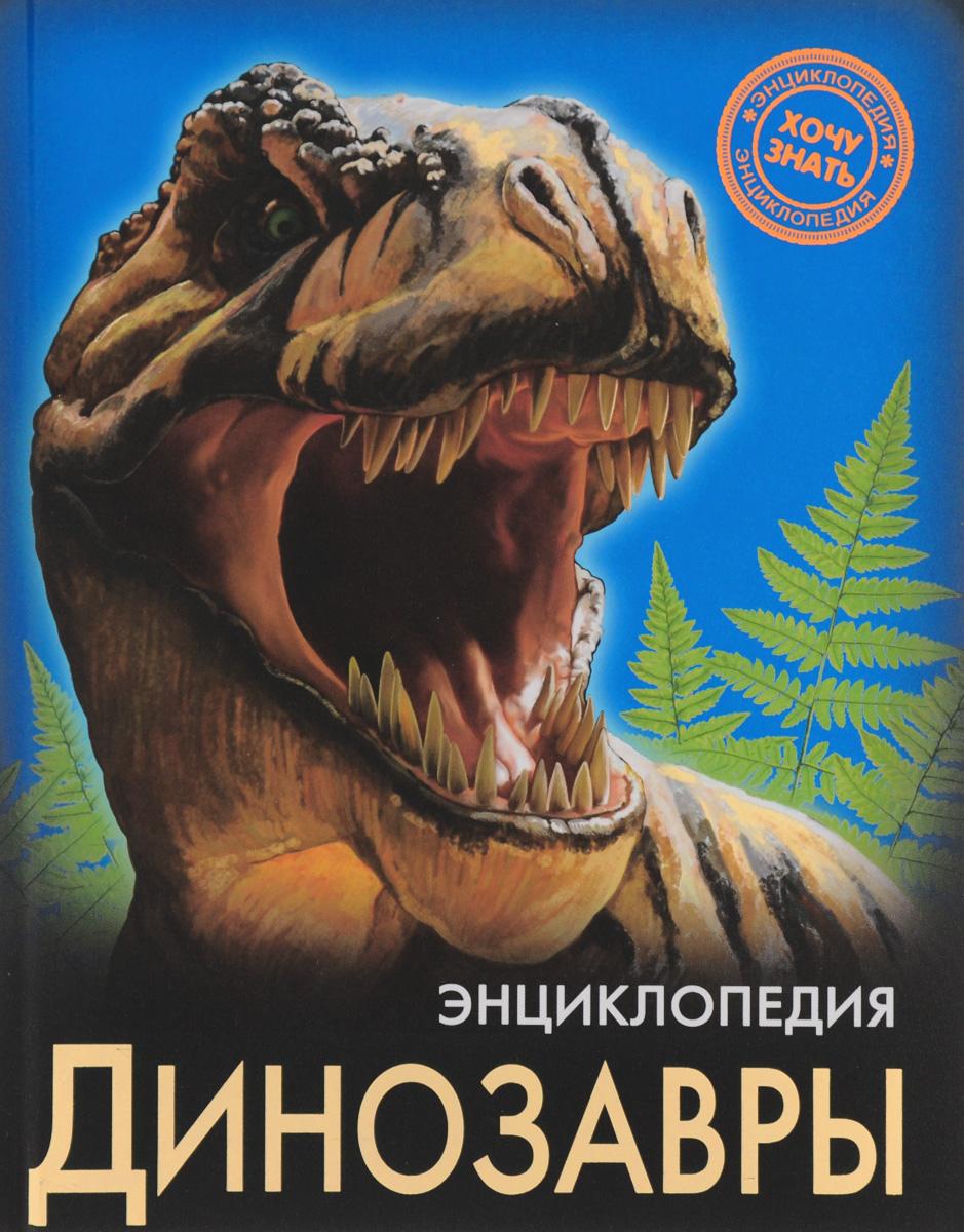 Энциклопедия. Динозавры ( 978-5-378-25531-3 )