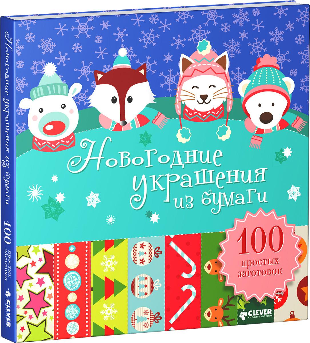 Новогодние украшения из бумаги. 100 простых заготовок12296407Что вас ждет под обложкой: Набор бумаги для творчества с сотней заготовок и выкроек для украшений на Новый год и Рождество. С помощью этой уникальной книжки вы сможете легко и быстро сделать разнообразные гирлянды, звезды, шары и игрушки для украшения дома. Изюминки книги: В книге вы найдете выкройки: - объемной звездочки; - объемной шара; - объемной снежинки; - гирлянды цепочка; - игрушки Деда Мороза; Каждая страница - это двусторонний патерн стилизованный под Новый год и Рождество Четкие пошаговые инструкции и пунктирные линии поделок на страницах помогут правильно изготовить ваши поделки. Вам понадобятся только ножницы, скотч и ваша фантазия! Идеи: Не ограничивайтесь выкройками! Используйте полоски, квадраты, ленты для украшения бумажных пакетов, конвертов, коробочек, свертков, кульков просто завернутых в крафт-бумагу. Творите и экспериментируйте!