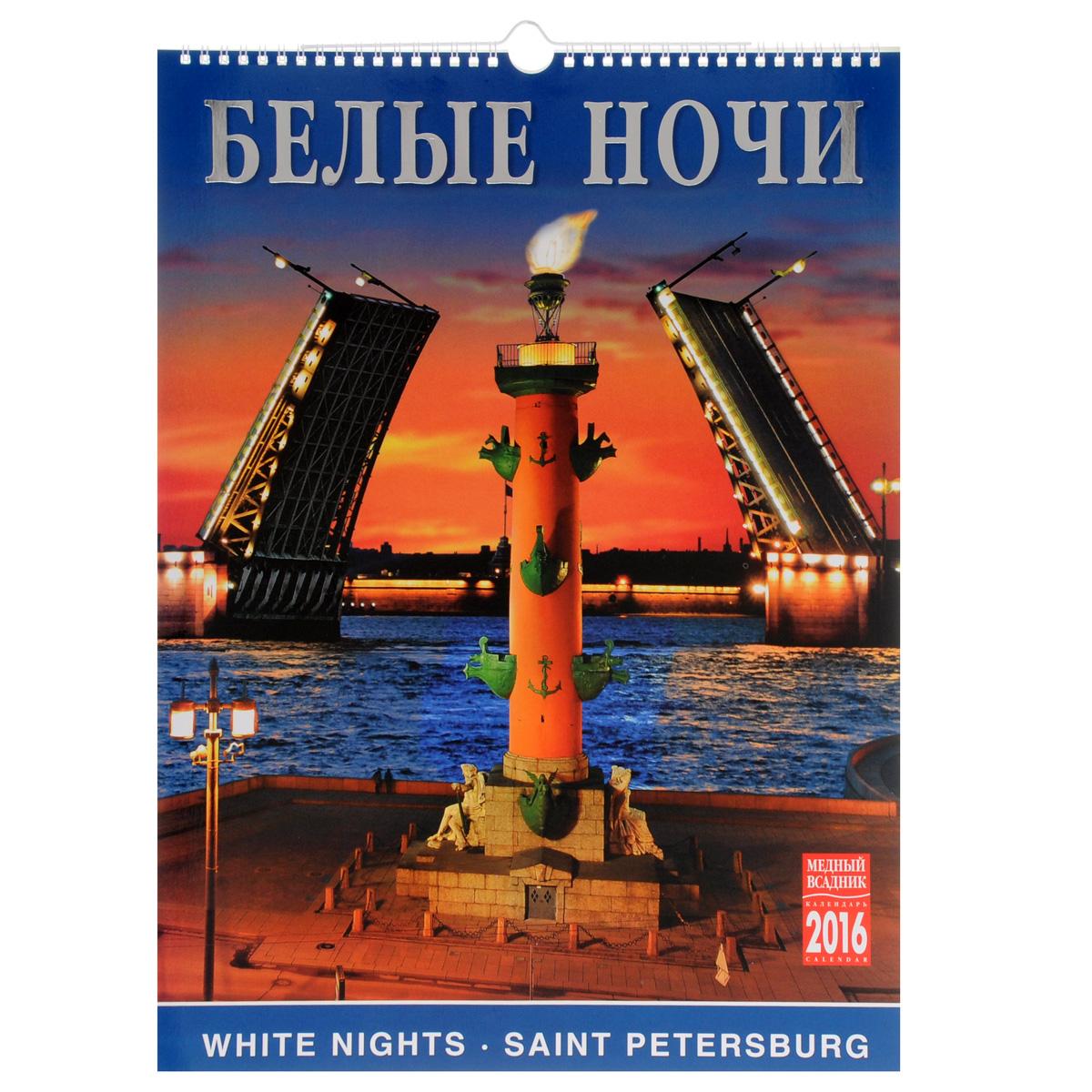 Календарь 2016 (на спирали). Санкт-Петербург. Белые ночи / Saint Petersburg: White Nights