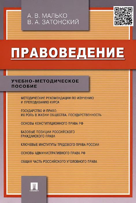 Правоведение12296407Пособие подготовлено в соответствии с требованиями Государственного образовательного стандарта высшего профессионального образования. Содержание вопросов курса Правоведение базируется на новейшем российском законодательстве, на сложившейся юридической практике, реальной правовой политике. Сочетание в одном издании учебной документации, разнообразных методических материалов, краткого учебника позволяет увеличить интенсивность освоения одной из важнейших общих гуманитарных дисциплин, делает книгу в равной степени необходимой и для студентов, и для преподавателей как в ходе аудиторных занятий, так и при самостоятельной подготовке. Нормативные акты используются по состоянию на ноябрь 2012 г. Для студентов (квалификация - бакалавр) и преподавателей высших учебных заведений не юридического профиля, а также для студентов, обучающихся по специальности преподаватель права. Пособие может быть полезно преподавателям и учащимся учебных заведений других уровней, поскольку курс...