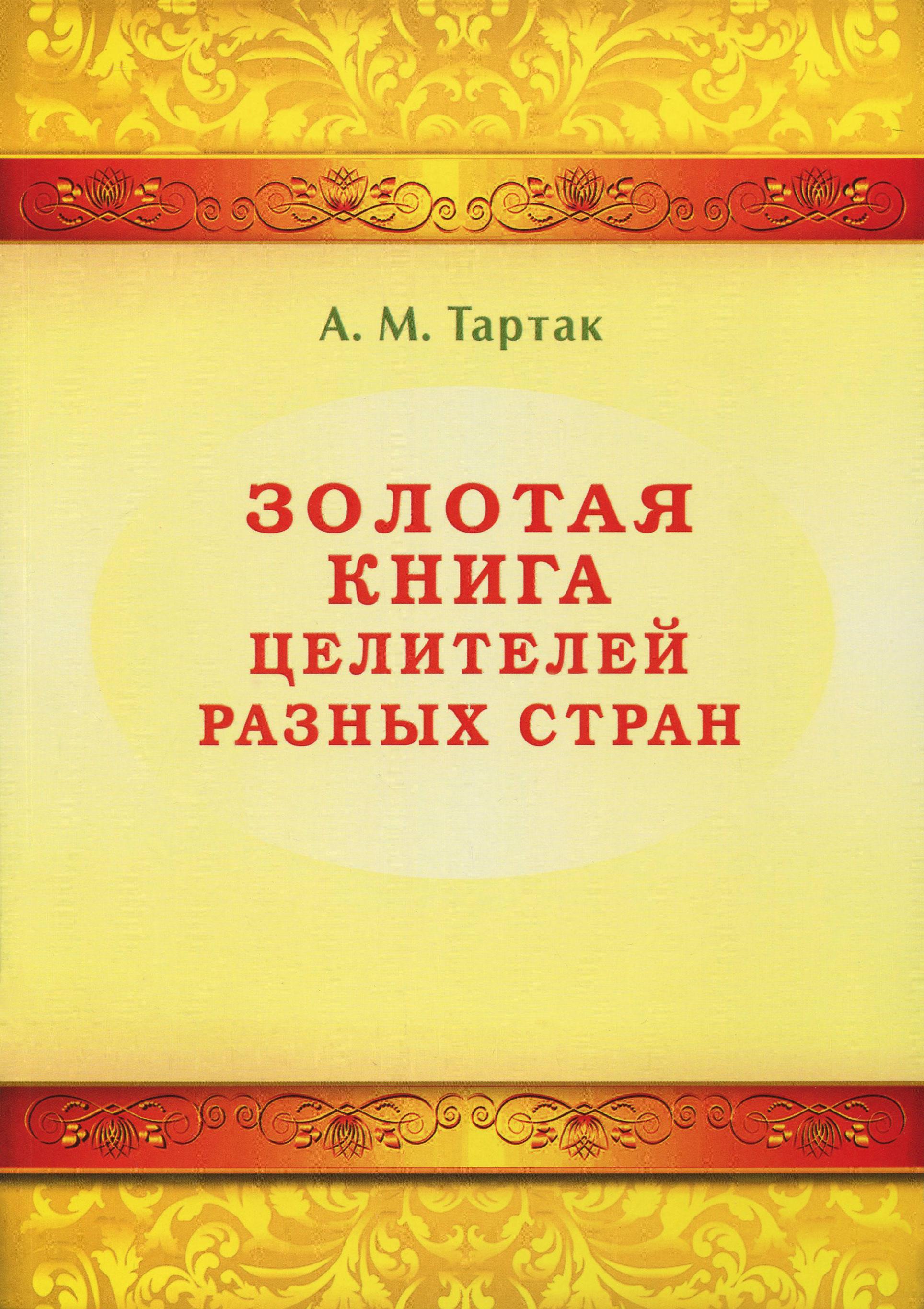 Золотая книга целителей разных стран