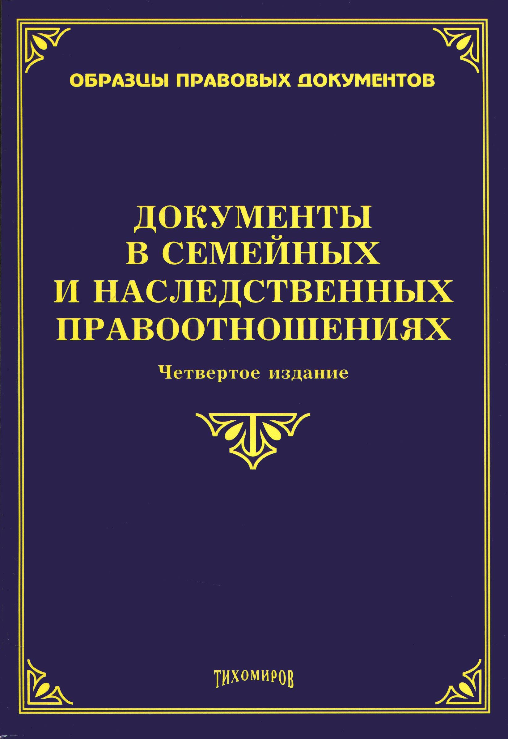 Документы в семейных и наследственных правоотношениях ( 978-5-89194-772-6 )
