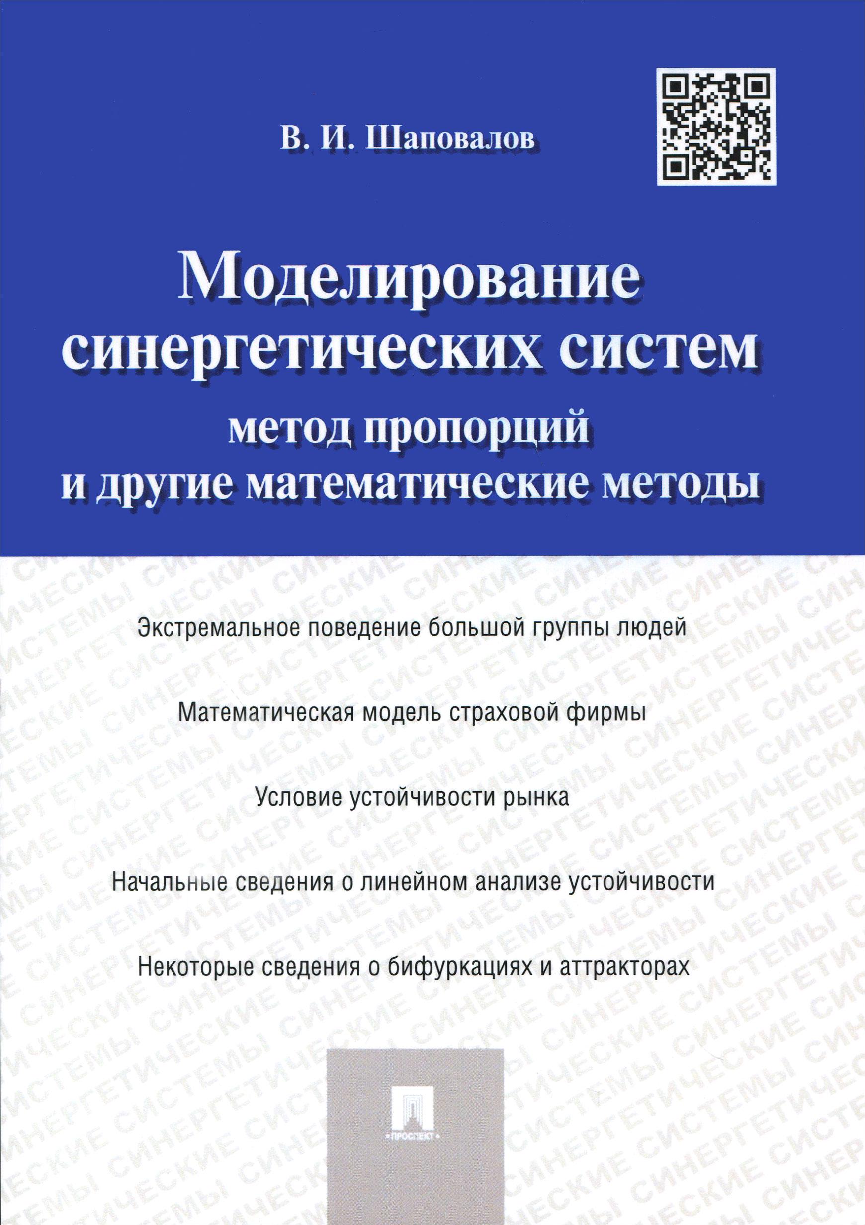 Моделирование синергетических систем. Метод пропорций и другие математические методы ( 978-5-392-18110-0 )
