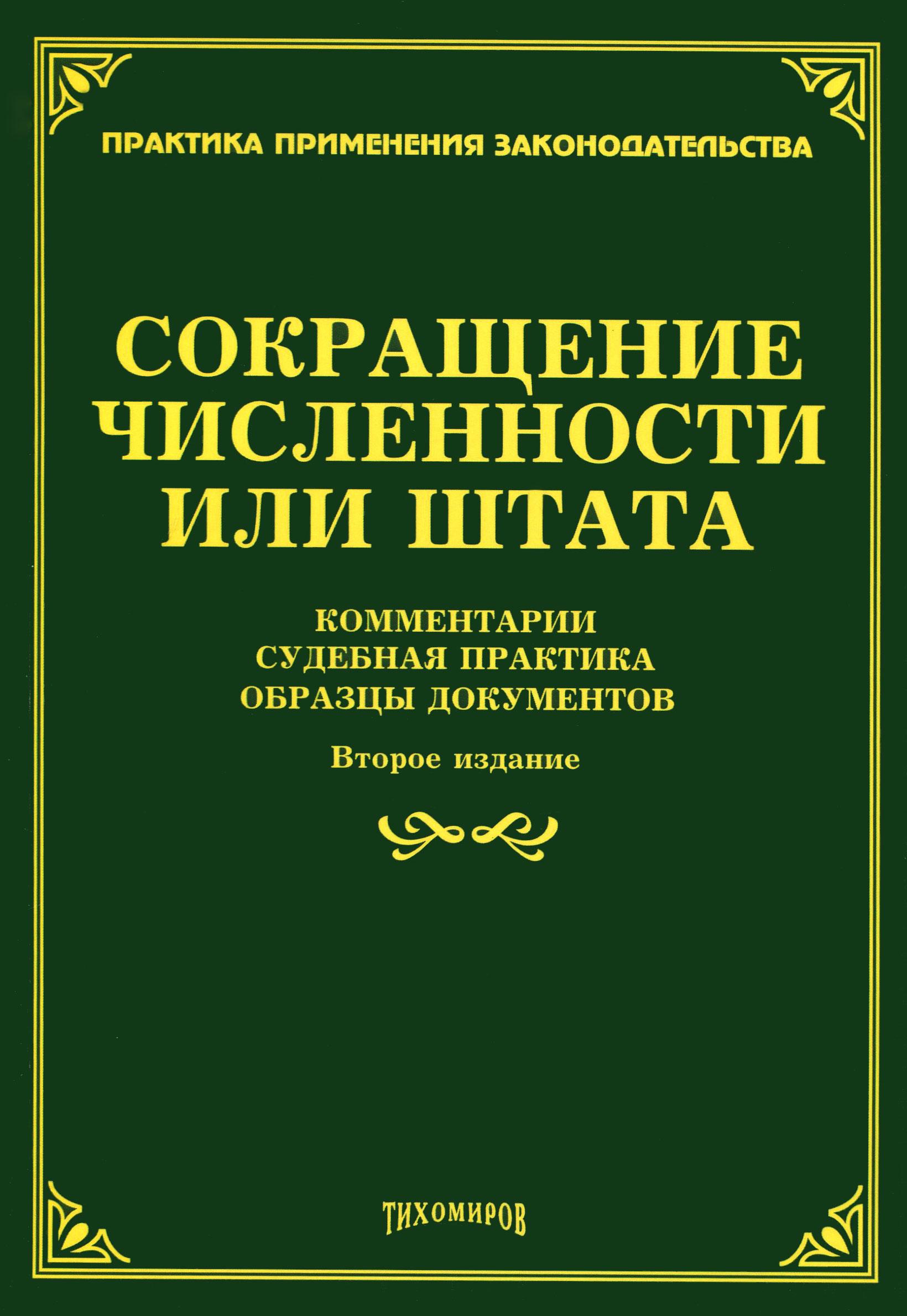 Сокращение численности или штата. Комментарии, судебная практика, образцы документов ( 978-5-89194-783-2 )