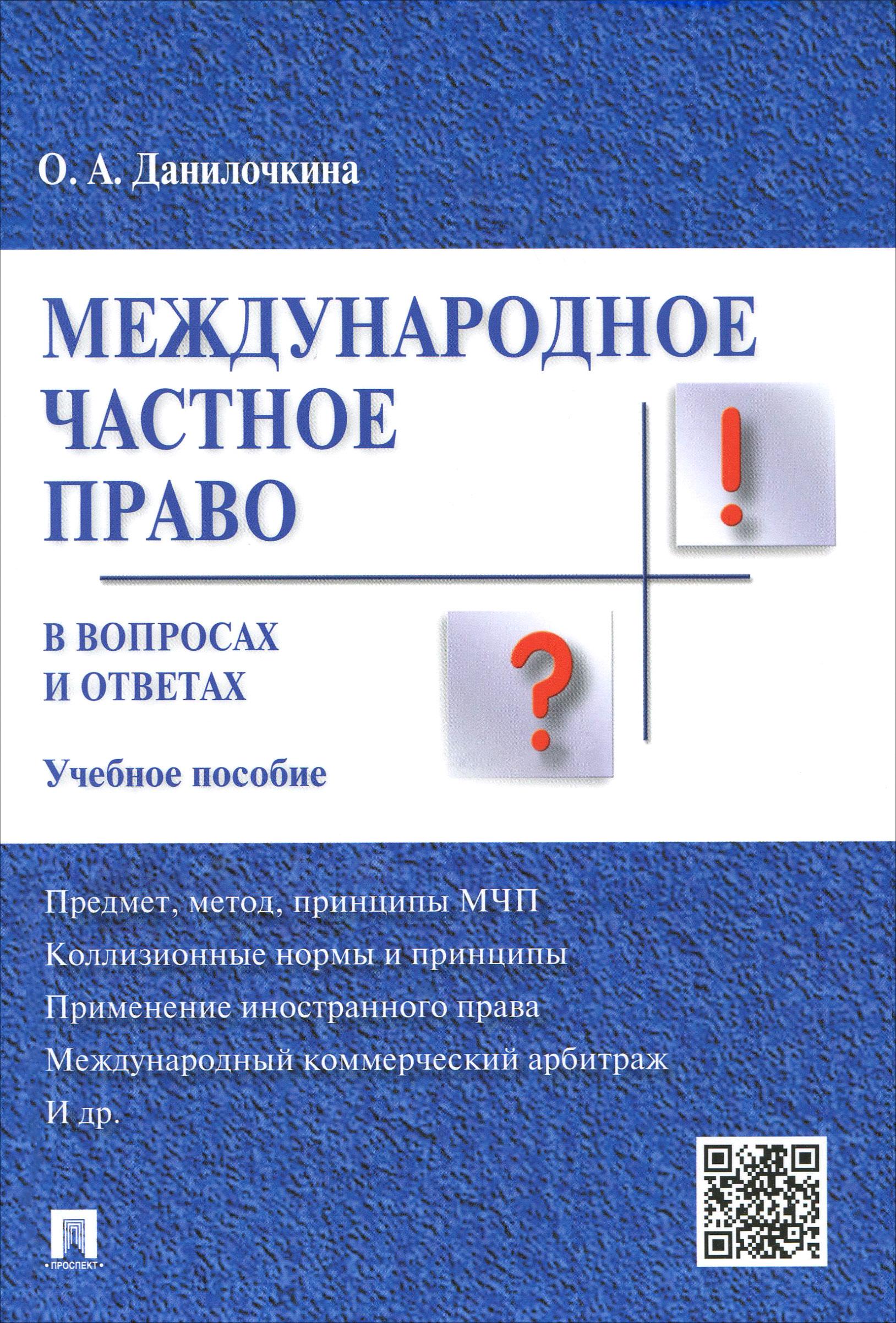 Международное частное право в вопросах и ответах. Учебное пособие ( 978-5-392-19267-0 )