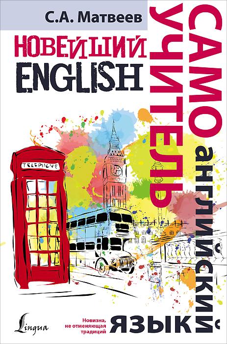 Новейший самоучитель английского языка