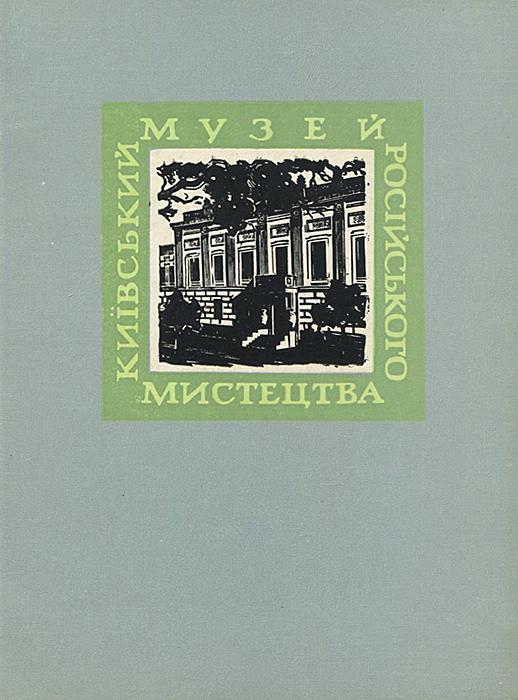 Киевский музей русского искусства