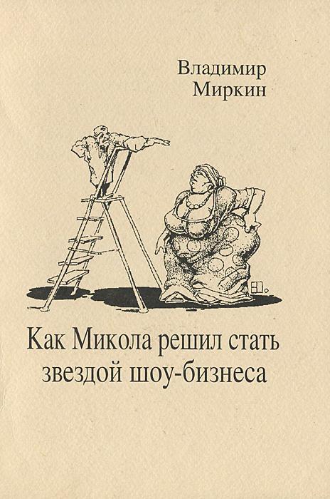Как Микола решил стать звездой шоу-бизнеса