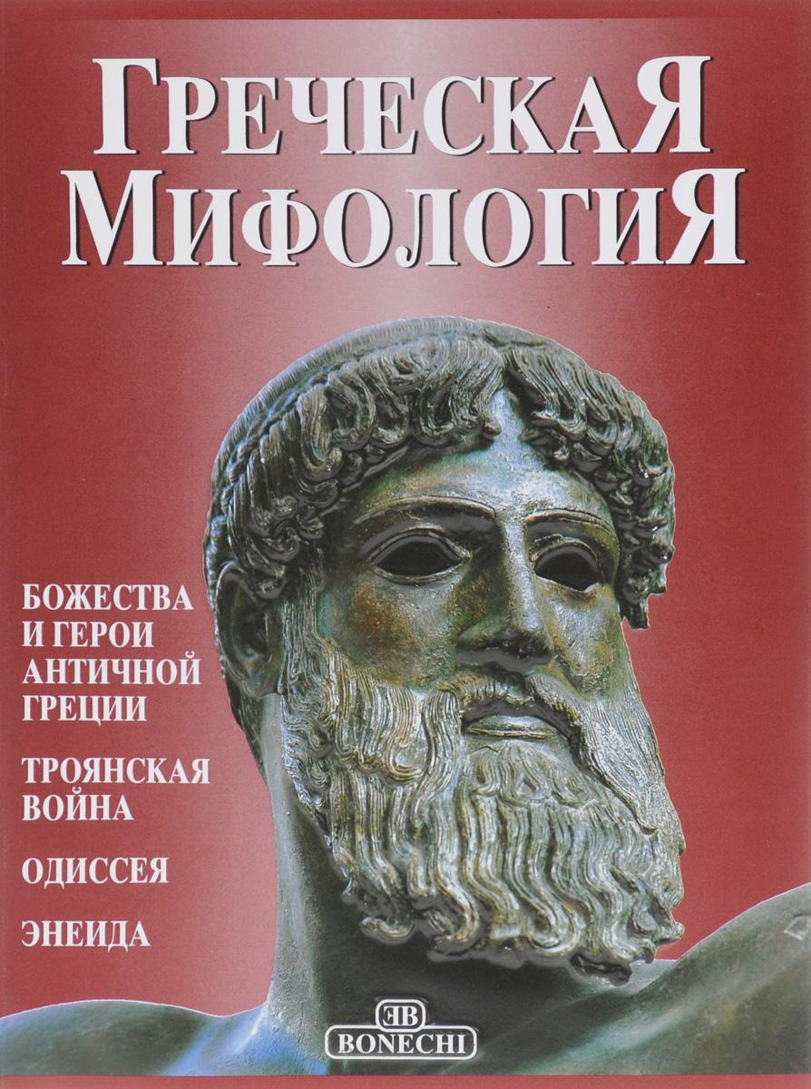 Греческая мифология. Божества и герои античной Греции. Троянская война. Одиссея. Энеида