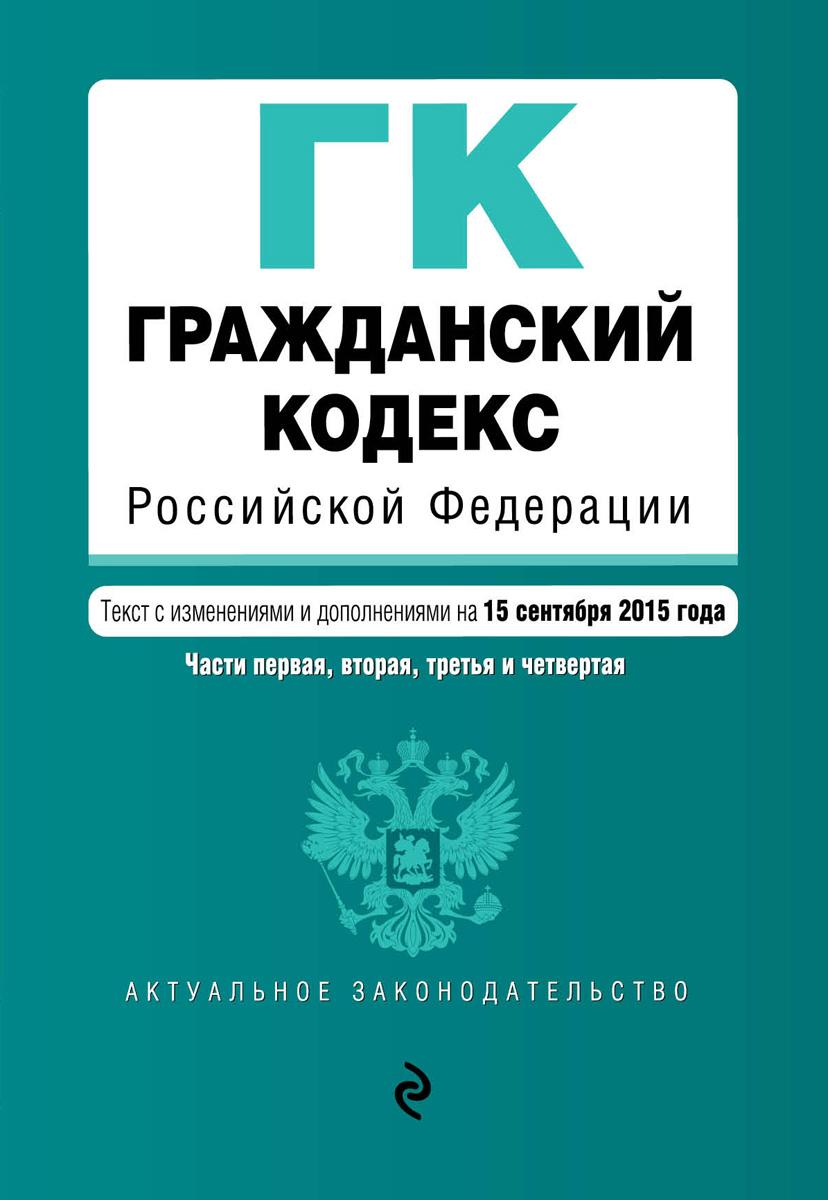 Гражданский кодекс Российской Федерации. Части 1, 2, 3 и 4 ( 978-5-699-83953-7 )