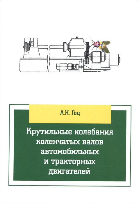 Крутильные колебания коленчатых валов автомобильных и тракторных двигателей. Учебное пособие ( 978-5-00091-120-4, 978-5-16-011267-1 )