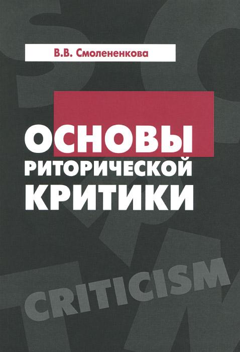 Основы риторической критики. Учебное пособие